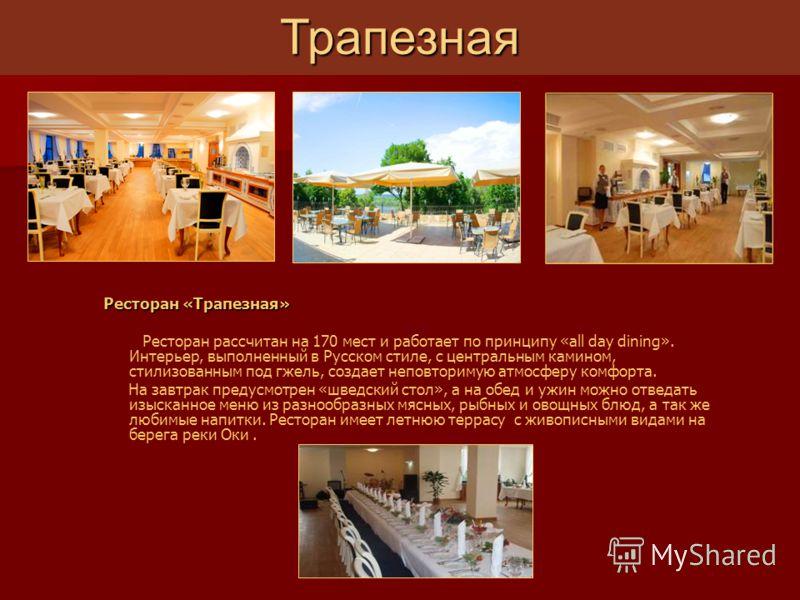 Ресторан «Трапезная» Ресторан «Трапезная» Ресторан рассчитан на 170 мест и работает по принципу «all day dining». Интерьер, выполненный в Русском стиле, с центральным камином, стилизованным под гжель, создает неповторимую атмосферу комфорта. На завтр