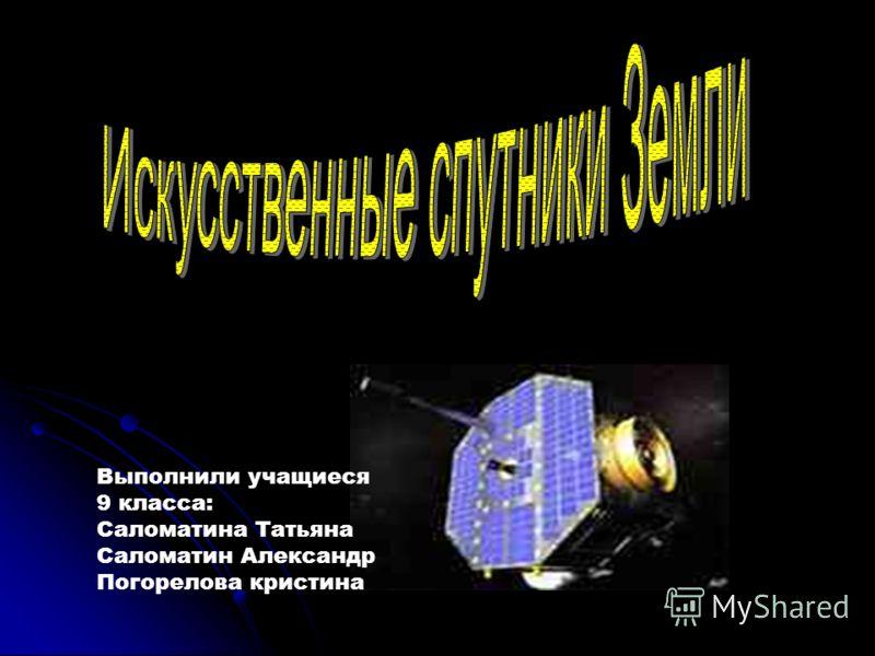 Выполнили учащиеся 9 класса: Саломатина Татьяна Саломатин Александр Погорелова кристина