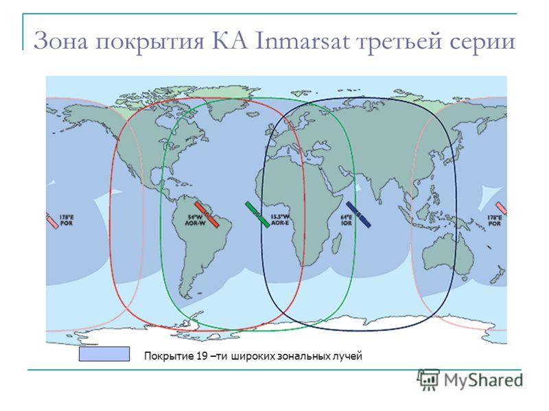 Зона покрытия КА Inmarsat третьей серии Покрытие 19 –ти широких зональных лучей