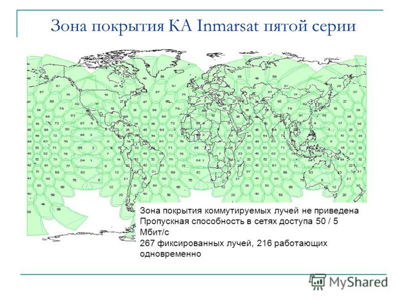 Зона покрытия КА Inmarsat пятой серии Зона покрытия коммутируемых лучей не приведена Пропускная способность в сетях доступа 50 / 5 Мбит/с 267 фиксированных лучей, 216 работающих одновременно