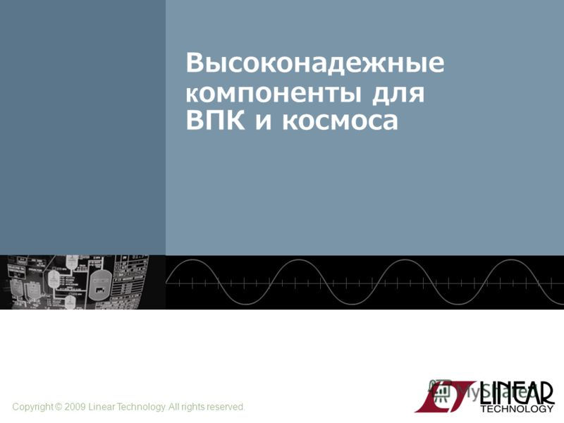 Copyright © 2009 Linear Technology. All rights reserved. Высоконадежные компоненты для ВПК и космоса
