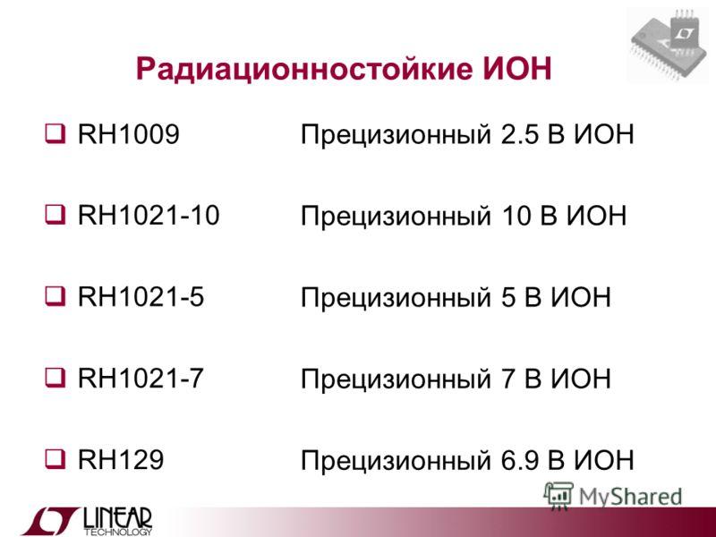 Радиационностойкие ИОН RH1009Прецизионный 2.5 В ИОН RH1021-10Прецизионный 10 В ИОН RH1021-5Прецизионный 5 В ИОН RH1021-7Прецизионный 7 В ИОН RH129Прецизионный 6.9 В ИОН