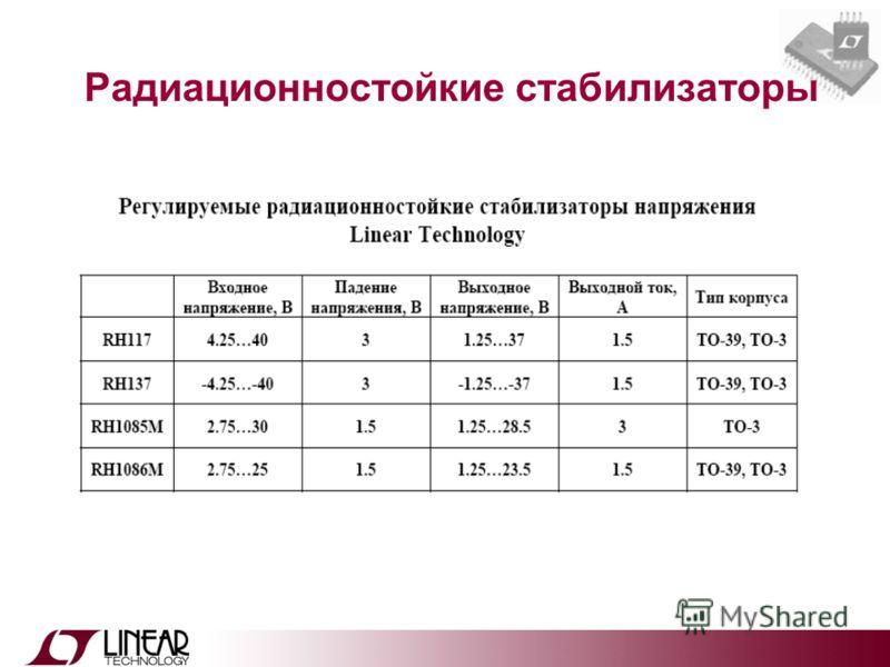 Радиационностойкие стабилизаторы