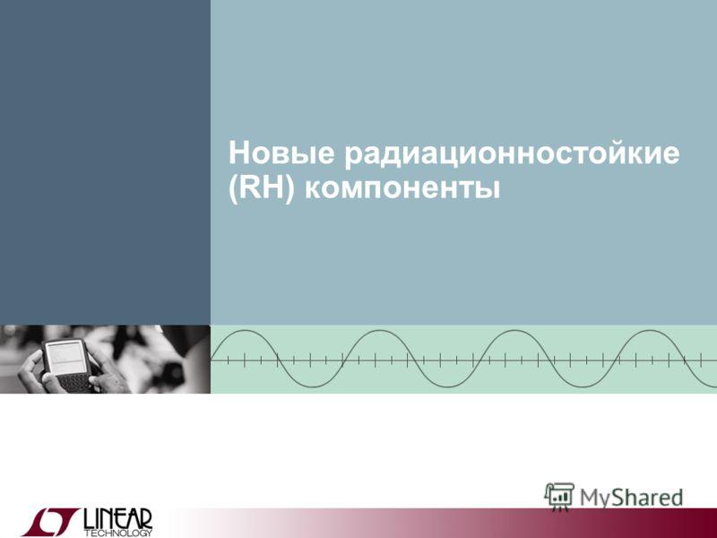 Новые радиационностойкие (RH) компоненты