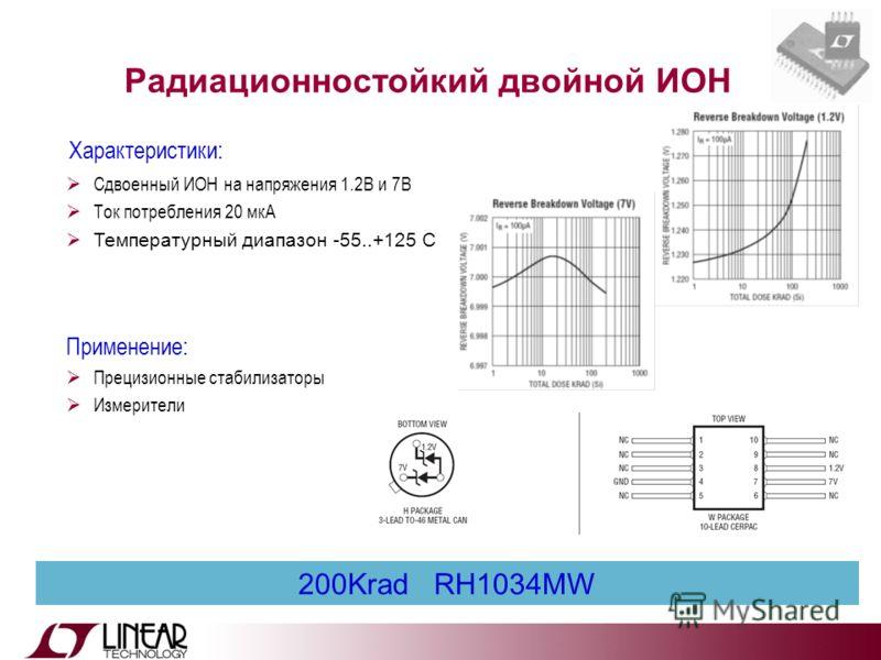 200Krad RH1034MW Характеристики: Сдвоенный ИОН на напряжения 1.2В и 7В Ток потребления 20 мкА Температурный диапазон -55..+125 С Применение: Прецизионные стабилизаторы Измерители Радиационностойкий двойной ИОН