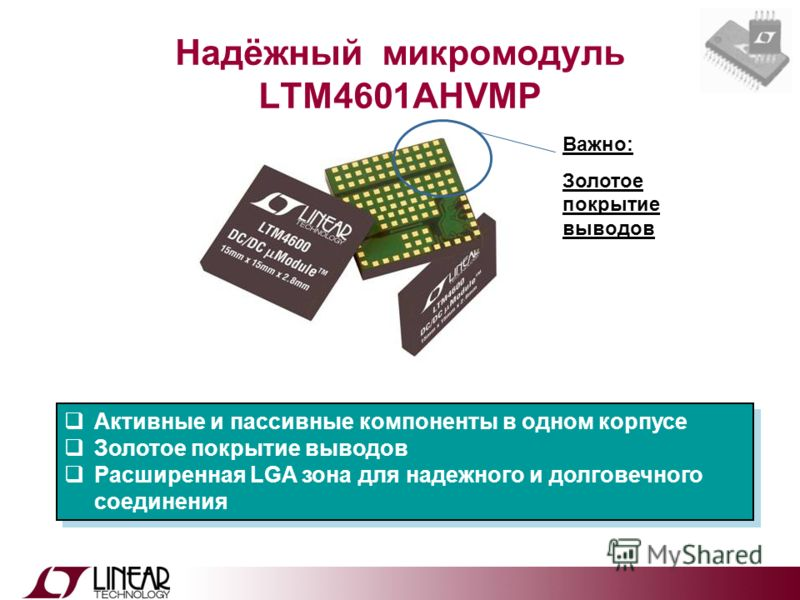 Надёжный микромодуль LTM4601AHVMP Активные и пассивные компоненты в одном корпусе Золотое покрытие выводов Расширенная LGA зона для надежного и долговечного соединения Активные и пассивные компоненты в одном корпусе Золотое покрытие выводов Расширенн