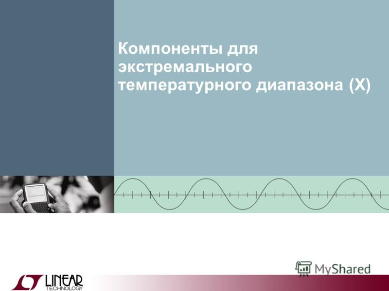 Компоненты для экстремального температурного диапазона (X)