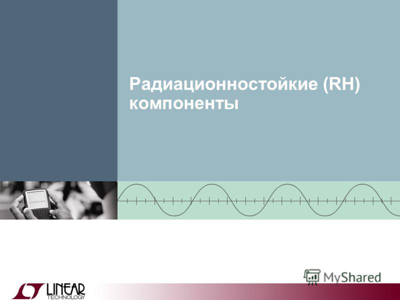 Радиационностойкие (RH) компоненты