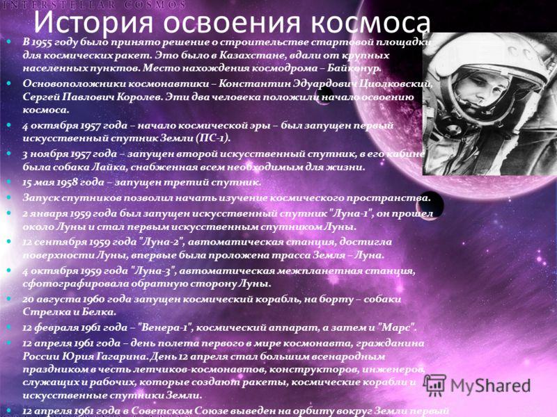 В 1955 году было принято решение о строительстве стартовой площадки для космических ракет. Это было в Казахстане, вдали от крупных населенных пунктов. Место нахождения космодрома – Байконур. Основоположники космонавтики – Константин Эдуардович Циолко