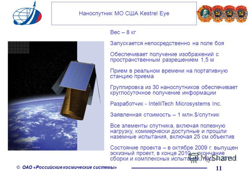 © ОАО «Российские космические системы» Наноспутник МО США Kestrel Eye Вес – 8 кг Запускается непосредственно на поле боя Обеспечивает получение изображений с пространственным разрешением 1,5 м Прием в реальном времени на портативную станцию приема Гр