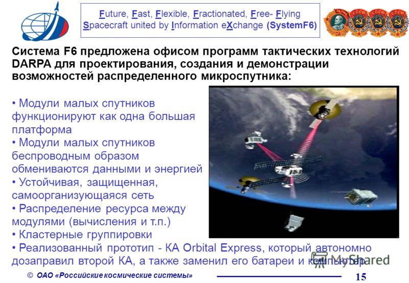 © ОАО «Российские космические системы» Система F6 предложена офисом программ тактических технологий DARPA для проектирования, создания и демонстрации возможностей распределенного микроспутника: Модули малых спутников функционируют как одна большая пл