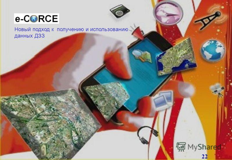 © ОАО «Российские космические системы» Новый подход к получению и использованию данных ДЗЗ 22