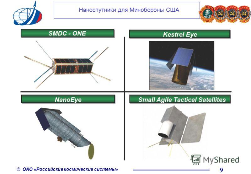 © ОАО «Российские космические системы» Наноспутники для Минобороны США 9