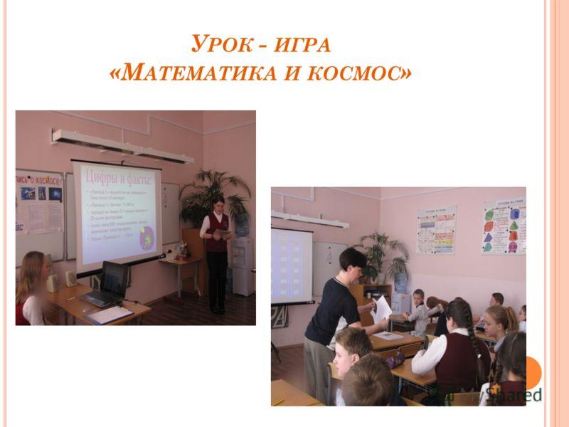 У РОК - ИГРА «М АТЕМАТИКА И КОСМОС »