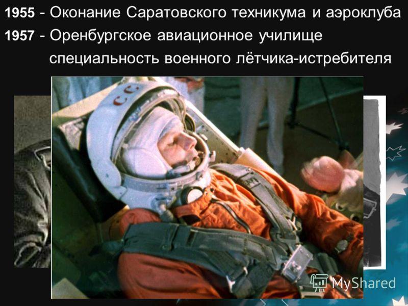 1955 - Оконaние Саратовского теxникума и аэроклуба 1957 - Оренбургское авиационное училище специальность военного лётчика-истребителя