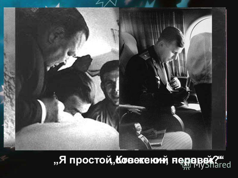 Кто же он,Я простой советский человек.первый?