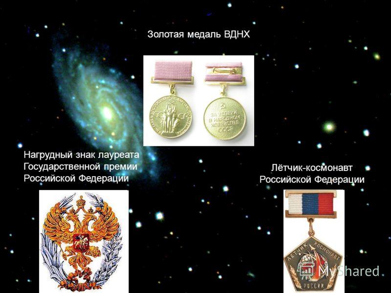 Нагрудный знак лауреата Государственной премии Российской Федерации Лётчик-космонавт Российской Федерации Золотая медаль ВДНХ