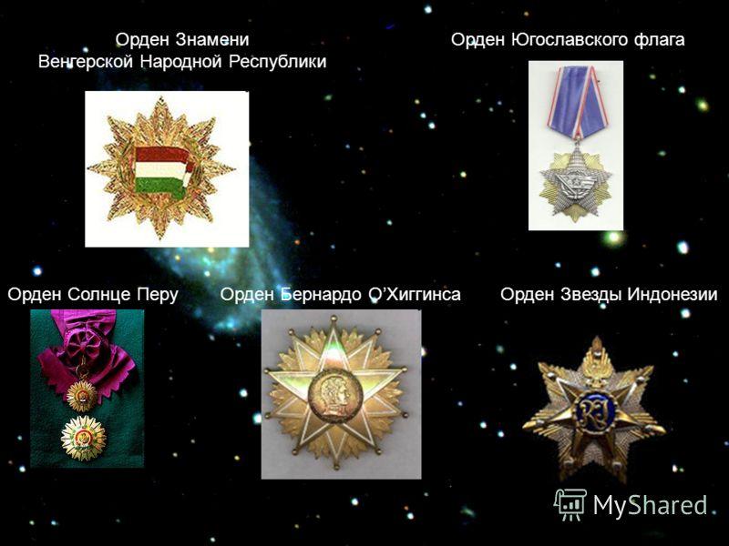 Орден Знамени Венгерской Народной Республики Орден Югославского флага Орден Солнце ПеруОрден Бернардо ОХиггинсаОрден Звезды Индонезии