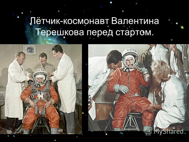Лётчик-космонавт Валентина Терешкова перед стартом.