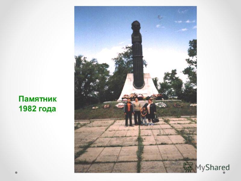 Памятник 1982 года