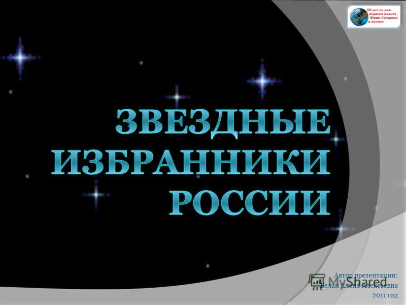 Автор презентации: Белан Елена Алексеевна 2011 год