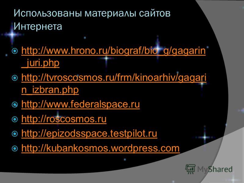 Использованы материалы сайтов Интернета http://www.hrono.ru/biograf/bio_g/gagarin _juri.php http://www.hrono.ru/biograf/bio_g/gagarin _juri.php http://tvroscosmos.ru/frm/kinoarhiv/gagari n_izbran.php http://tvroscosmos.ru/frm/kinoarhiv/gagari n_izbra