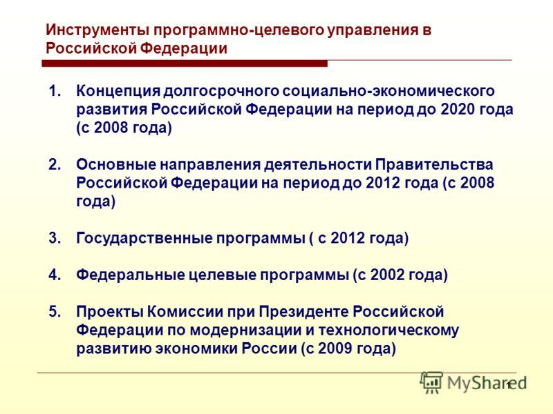 Информационные технологии в организации мониторинга государственных программ и проектов Аналитический центр при Правительстве Российской Федерации март 2011 года