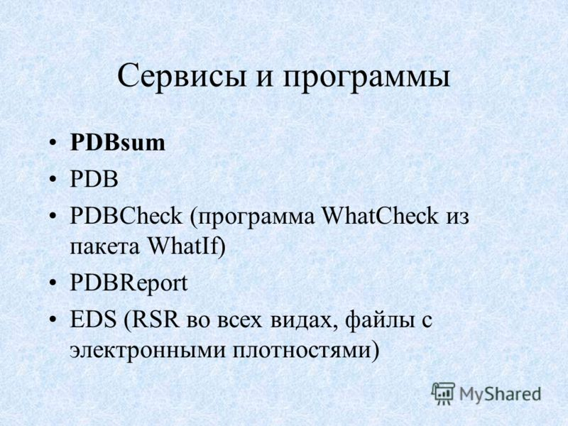 Сервисы и программы PDBsum PDB PDBCheck (программа WhatCheck из пакета WhatIf) PDBReport EDS (RSR во всех видах, файлы с электронными плотностями)