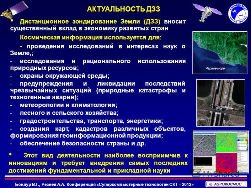 Бондур В.Г., Резнев А.А. Конференция «Суперкомпьютерные технологии СКТ – 2012» Дистанционное зондирование Земли (ДЗЗ) вносит существенный вклад в экономику развитых стран Космическая информация используется для: - проведения исследований в интересах