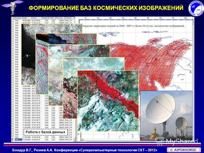 Бондур В.Г., Резнев А.А. Конференция «Суперкомпьютерные технологии СКТ – 2012» ФОРМИРОВАНИЕ БАЗ КОСМИЧЕСКИХ ИЗОБРАЖЕНИЙ Покрытие космическими изображениями зоны приема наземной станции Работа с базой данных