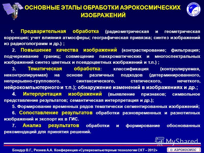 Бондур В.Г., Резнев А.А. Конференция «Суперкомпьютерные технологии СКТ – 2012» 1. Предварительная обработка (радиометрическая и геометрическая коррекция; учет влияния атмосферы; географическая привязка; синтез изображений из радиоголограмм и др.) ; 2