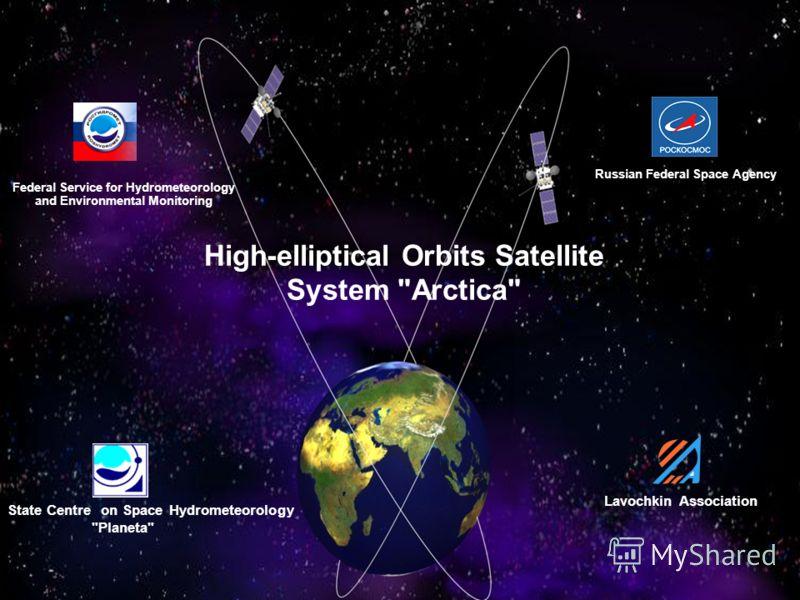 Высокоэллиптическая гидрометеорологическая космическая система «Арктика» State Centre on Space Hydrometeorology
