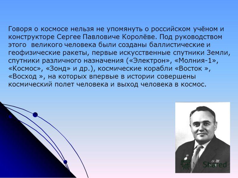108 минут полёта навсегда изменили жизнь Юрия Гагарина. Лётчик истребительного авиационного полка в одночасье стал одним из самых знаменитых людей в мире. Он посетил многие страны, и всюду люди были покорены его обаятельной улыбкой, умом, простотой.