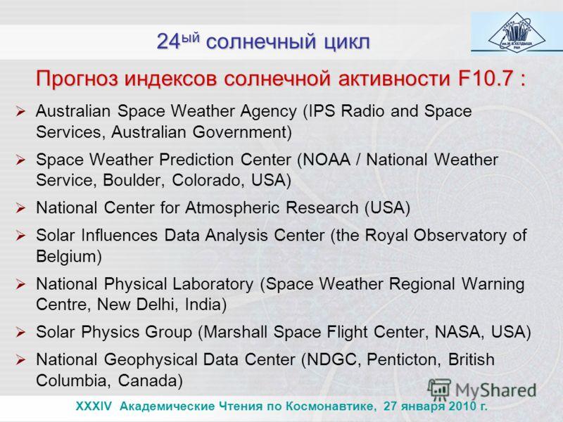 24 ый солнечный цикл XXXIV Академические Чтения по Космонавтике, 27 января 2010 г. Прогноз индексов солнечной активности F10.7 : Australian Space Weather Agency (IPS Radio and Space Services, Australian Government) Space Weather Prediction Center (NO