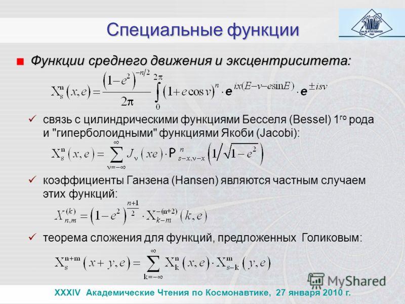 Специальные функции Функции среднего движения и эксцентриситета: коэффициенты Ганзена (Hansen) являются частным случаем этих функций: связь с цилиндрическими функциями Бесселя (Bessel) 1 го рода и