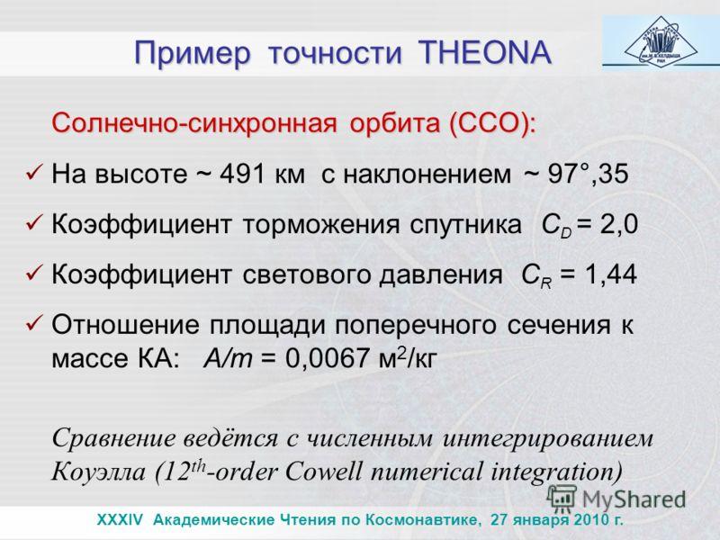 Пример точности THEONA Солнечно-синхронная орбита (ССО): На высоте ~ 491 км с наклонением ~ 97°,35 Коэффициент торможения спутника C D = 2,0 Коэффициент светового давления C R = 1,44 Отношение площади поперечного сечения к массе КА: A/m = 0,0067 м 2