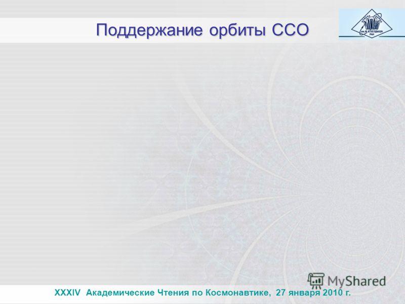 Поддержание орбиты ССО XXXIV Академические Чтения по Космонавтике, 27 января 2010 г.