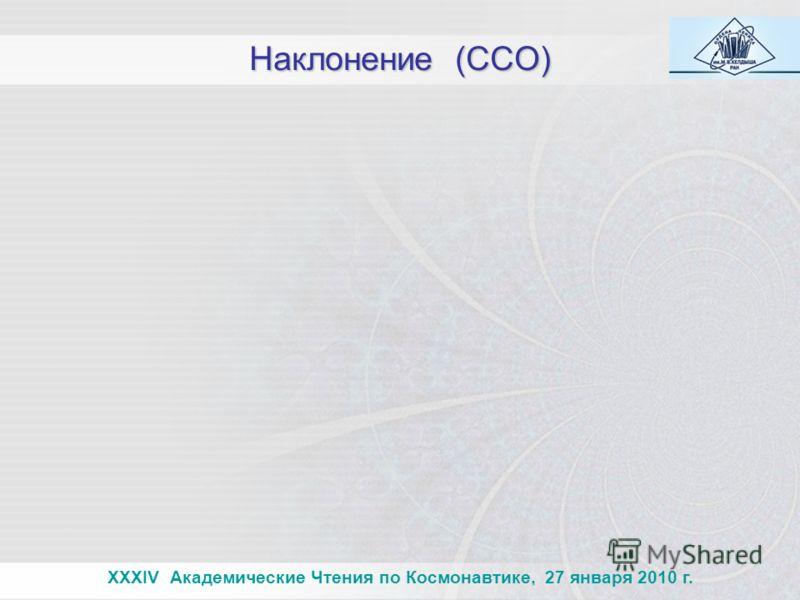 Наклонение (ССО) XXXIV Академические Чтения по Космонавтике, 27 января 2010 г.