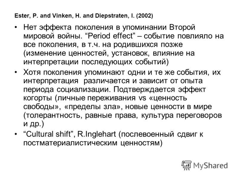Ester, P. and Vinken, H. and Diepstraten, I. (2002) Нет эффекта поколения в упоминании Второй мировой войны. Period effect – событие повлияло на все поколения, в т.ч. на родившихся позже (изменение ценностей, установок, влияние на интерпретации после