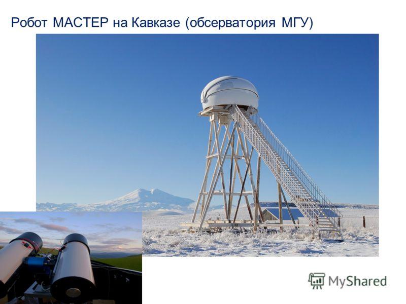 Робот МАСТЕР на Кавказе (обсерватория МГУ)