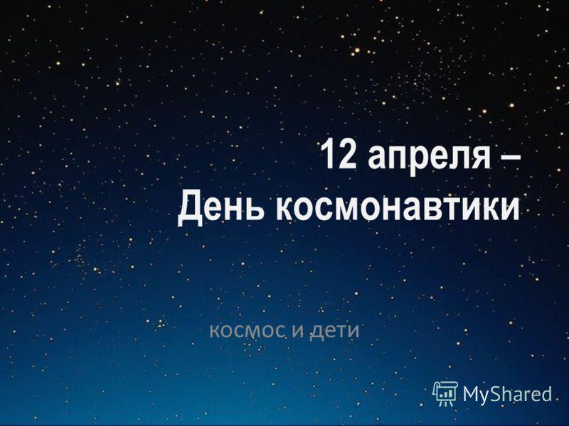 12 апреля – День космонавтики космос и дети