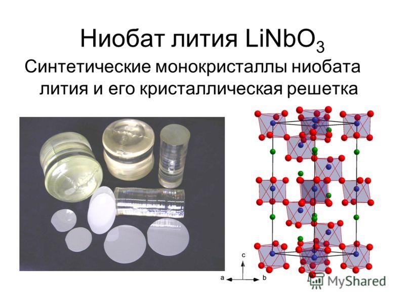 Ниобат лития LiNbO 3 Синтетические монокристаллы ниобата лития и его кристаллическая решетка