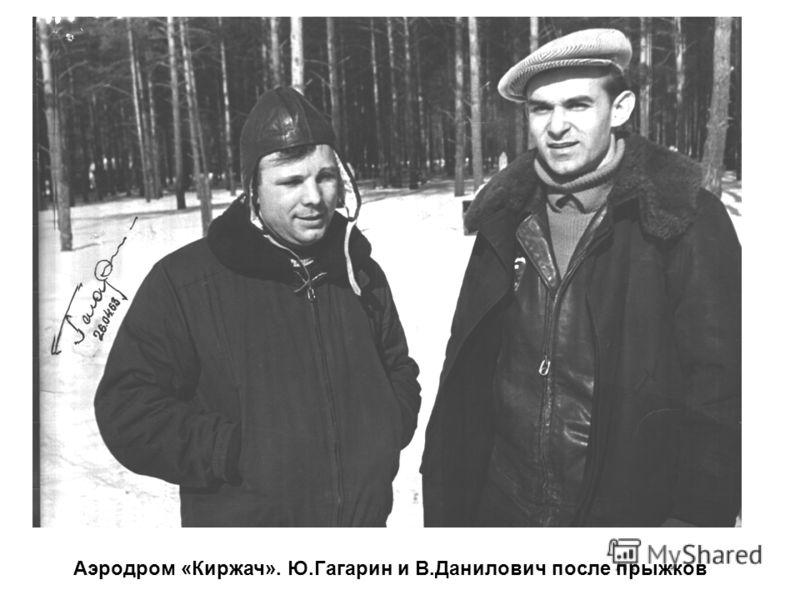 Аэродром «Киржач». Ю.Гагарин и В.Данилович после прыжков