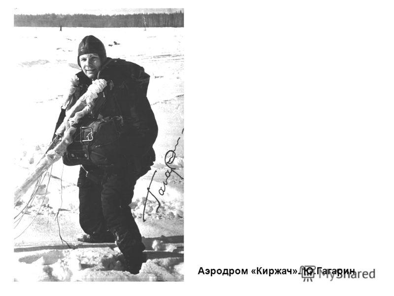 Аэродром «Киржач». Ю.Гагарин