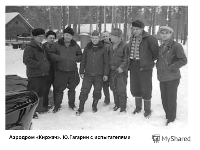 Аэродром «Киржач». Ю.Гагарин c испытателями