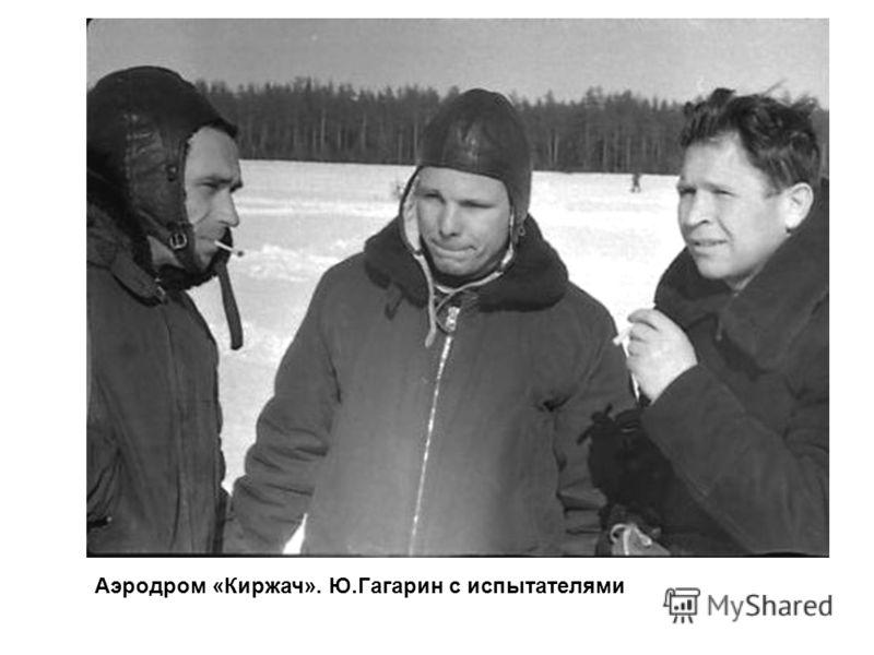 Аэродром «Киржач». Ю.Гагарин с испытателями