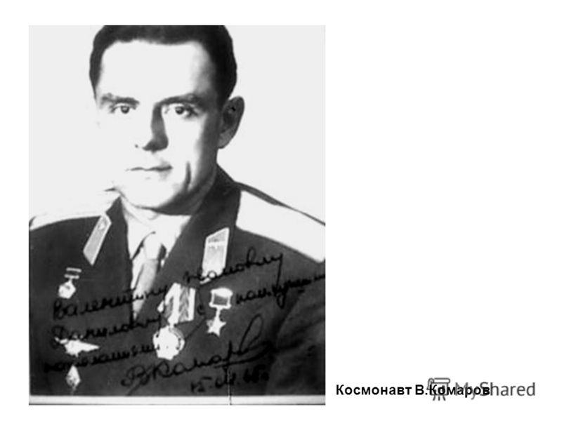 Космонавт В.Комаров
