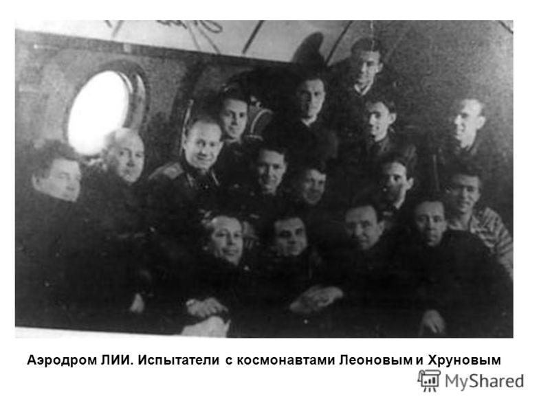 Аэродром ЛИИ. Испытатели с космонавтами Леоновым и Хруновым