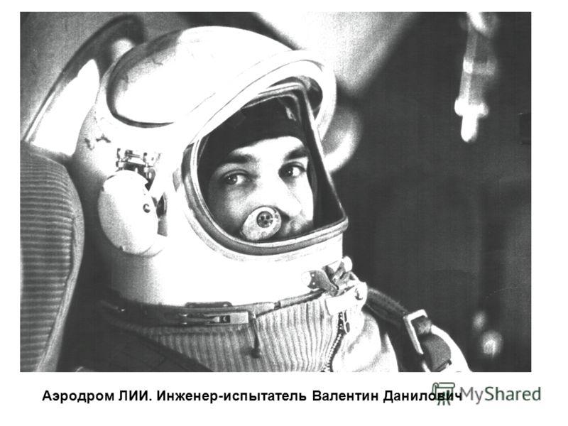 Аэродром ЛИИ. Инженер-испытатель Валентин Данилович