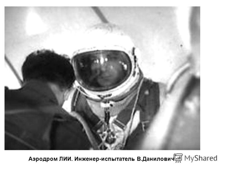 Аэродром ЛИИ. Инженер-испытатель В.Данилович